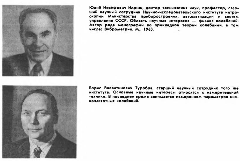 Ю. ИОРИШ, доктор технических наук, профессор, Б. ТУРОБОВ, старший научный сотрудник