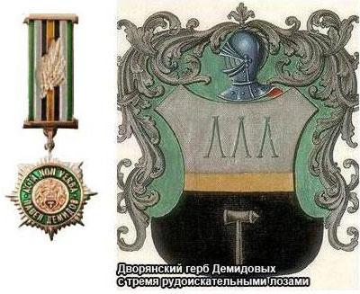 Престижная неправительственная премия для выдающихся ученых России - почетный знак из драгметаллов, которым отмечают лауреатов недавно возрожденной Демидовской премии