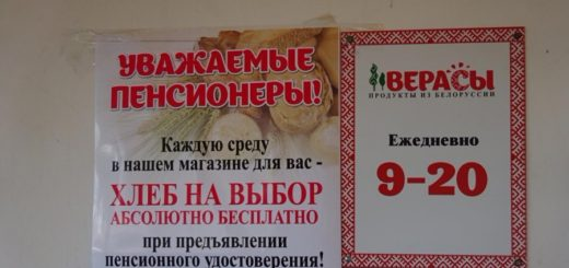 пенсионерам хлеб бесплатно