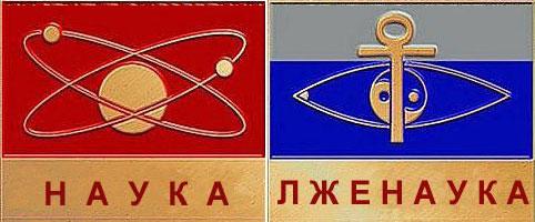 Наука или Лженаука (псевдонаука)