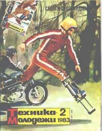 "Обложка журнала ""Техника молодежи"" N2 1983г"